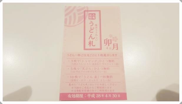 丸亀製麺イオンモール茨木店~国産小麦粉100%打ち立て