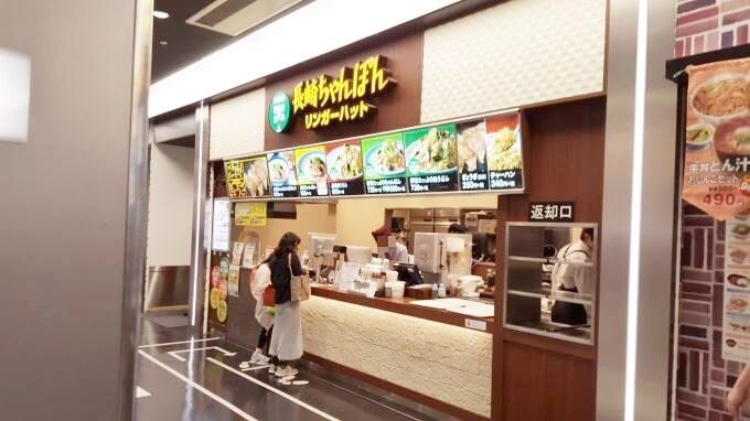 リンガーハットイオンモール茨木店【国産野菜・小麦を使用】