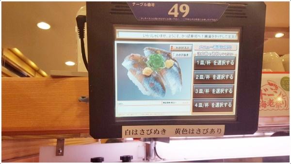 かっぱ寿司に行ったら寿司が新幹線に乗ってきた!