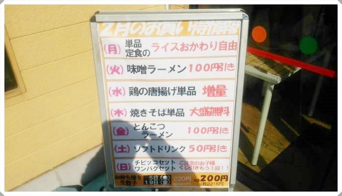餃子の王将千里丘店でうま安ランチを堪能!~吹田市禁煙ランチ