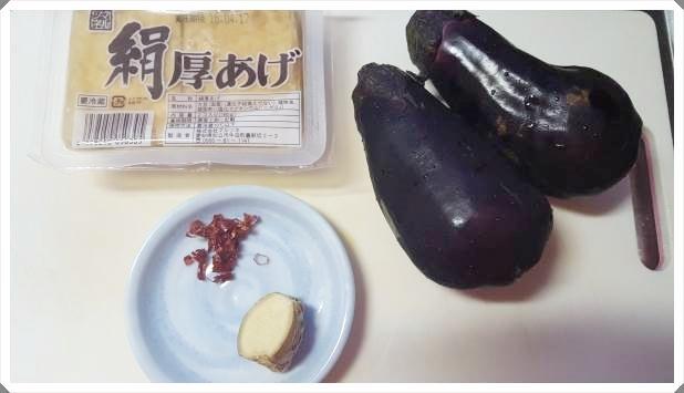 厚揚げと水茄子の煮物の作り方『超簡単&ヘルシー』