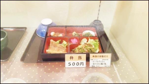 日替弁当500円