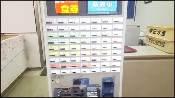 吹田市役所食堂 食券の自動販売機
