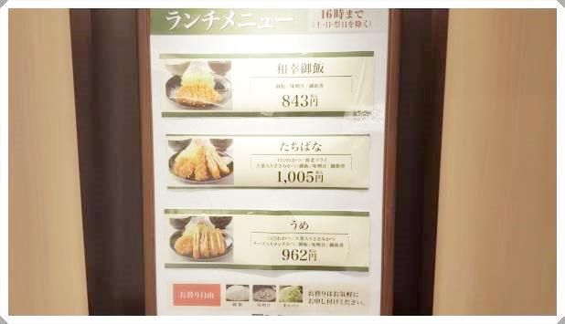 とんかつ和幸イオンモール茨木店~茨木市禁煙ランチ