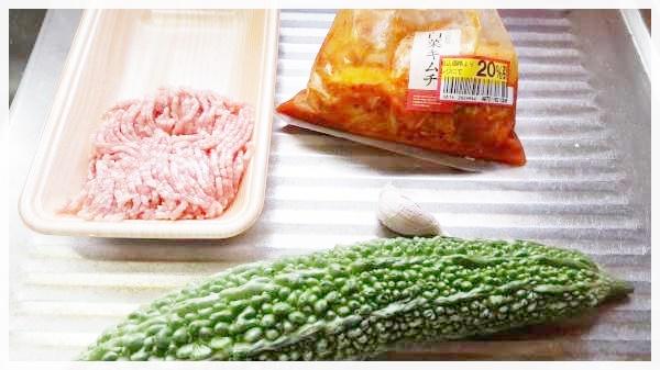 ひき肉で作ると絶品!ゴーヤ入り豚キムチ炒め