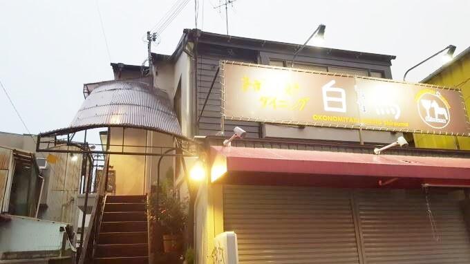 【閉店】お好み焼きダイニング白馬~吹田市千里丘