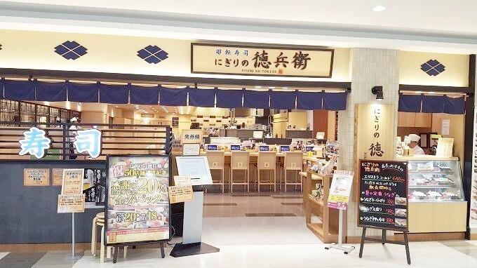 にぎりの徳兵衛イオンモール茨木店【回転寿司】