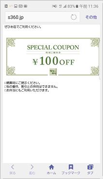 かつアンドかつ紫金山公園店 100円引きクーポン