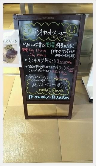 プラスメディ 吹田徳州会病院店7