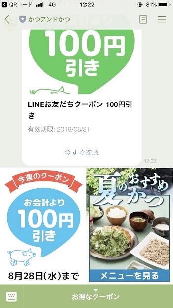 かつアンドかつ LINE友だち登録 100円引きクーポン