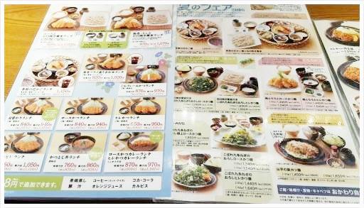 かつアンドかつ紫金山公園店 メニュー