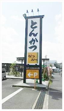 かつアンドかつ紫金山公園店