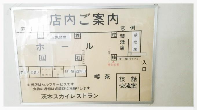 茨木市役所食堂『茨木スカイレストラン』で高層ランチ~茨木市禁煙ランチ