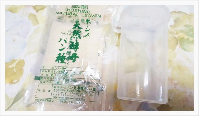 ホシノ天然酵母の生種のおこし方  50グラム×5袋セット