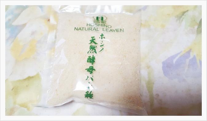 ホシノ天然酵母の生種のおこし方 1袋50g