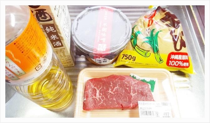 """牛肉の味噌漬け~栗原はるみさんレシピをアレンジ"""""""""""