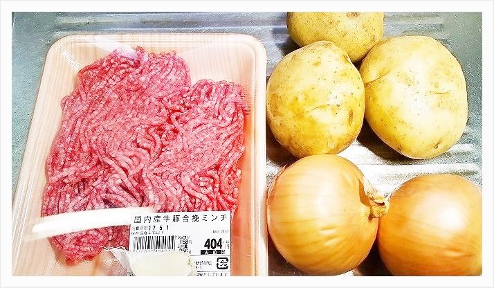 じゃがいもと合い挽き肉のマッシュポテトグラタン