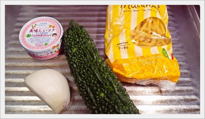 ゴーヤとツナのマカロニサラダ
