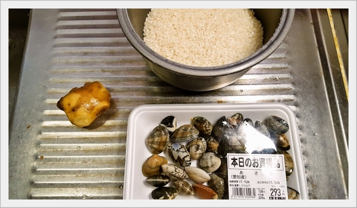 簡単あさりご飯~あさりの砂抜きは50度洗いがお勧め!?
