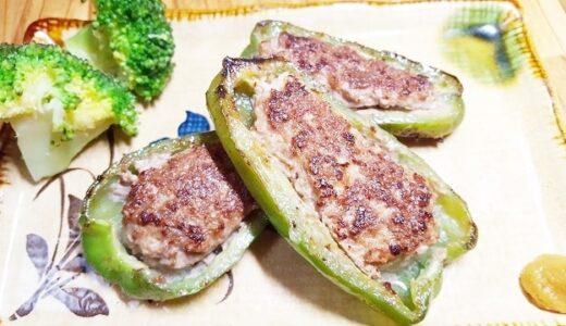 ピーマンの肉詰の作り方『簡単レシピ』
