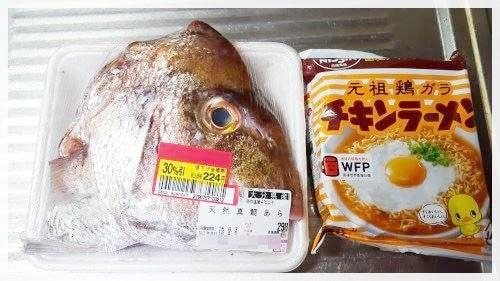 鯛のアラとインスタントラーメンを比べてみた