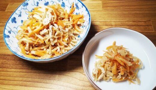 切り干し大根の煮物~簡単ヘルシーレシピ